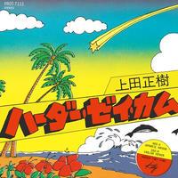 6/12 - RSD2021 - 上田正樹 / ハーダー・ゼイ・カム [7inch]