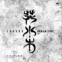 RSD2019 - GADORO / 真っ黒い太陽 feat. 輪入道/GO ON [7inch]