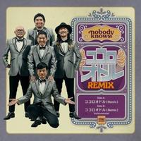 nobodyknows+ / ココロオドル(Remix) [7inch]
