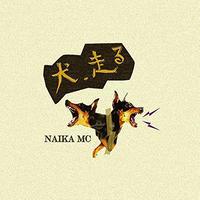 NAIKA MC / 犬、走る [CD]