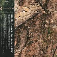 LEX (de Kalhex) / CAIRN -国内盤- [CD]