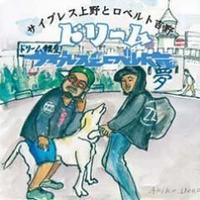 サイプレス上野とロベルト吉野 / ドリーム [CD]