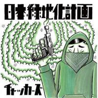 チャッカーズ / 日本緑地化計画 -国内盤- [CD]