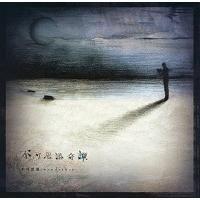 不可思議/WONDERBOY / 不可思議奇譚 [CD]