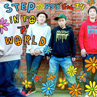 アラデジャムスタ / STEP IN TO A WORLD [CD]