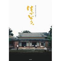 stillichimiya / stillichimiya つあー「生でどう。」[DVD]