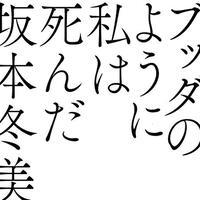 坂本冬美 / ブッダのように私は死んだ [7inch]
