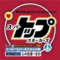 DJマイテルジャクソン / スーパートップスモーカーズ [MIX CD]