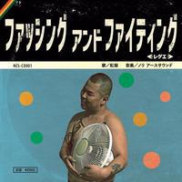 紅桜 x NORI (EARTH SOUND) / FUSSING & FIGHTING [CD]
