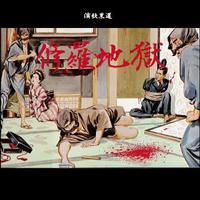 K-FLASH / 修羅地獄 [演歌黒選] [MIX CD]