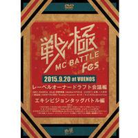 戦極 MCBATTLE FES 2015 ドラフト会議 & エキシビジョンタッグバトル [DVD]