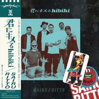 SAIRU × RITTO / 君にキメるhibiki [7INCH]