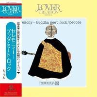 PEOPLE / CEREMONY BUDDHA MEET ROCK [LP]
