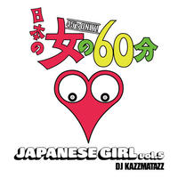 DJ KAZZMATAZZ / JAPANESE GIRL VOL.5 〜日本の女の60分〜 [MIX CD]