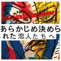 あらかじめ決められた恋人たちへ / CALLING [CD]