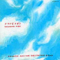 KODAMA AND THE DUB STATION BAND / かすかなきぼう [CD]
