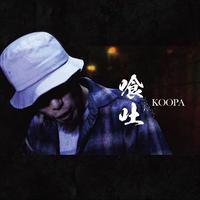 KOOPA / 喰吐[CD]