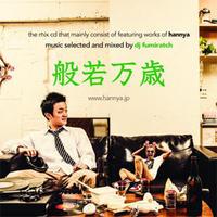般若 / 般若万歳(ハンニャマンセー) [MIX CD]