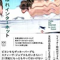 くたばれインターネット [BOOK]
