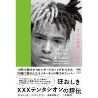 ぜんぶ間違ってやれ  /  XXXテンタシオン・アゲインスト・ザ・ワールド [BOOK]