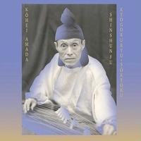 雨田光平、SUGAI KEN / 京極流箏曲 新春譜   [CD]