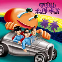 3/25 - ADULT ONLY KIDS / ADULT ONLY KIDS [CD]