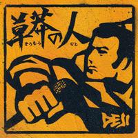 DEJI / 草莽の人 [CD]