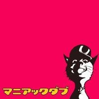 migoren / Maniac Dub [2CD]