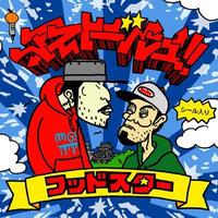 アストニッシュ/HOOD STAR [CD]