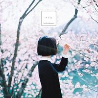 haruka nakamura / アイル [12inch]