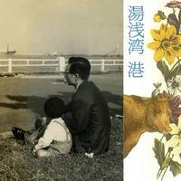 湯浅湾 / 港 [LP]