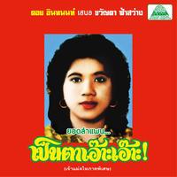 KHWANTA FASAWANG / LAM PHAEN MOTORSAI THAM SAEP: THE BEST OF LAM PHAEN SISTER NO. 1 [LP]