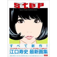 江口 寿史 / step[BOOK]