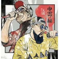 4/28 - 符和 / 雲ノ絲 [7inch]