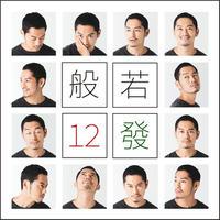 般若 / 12發 [CD]