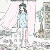 泉まくら / 卒業と、それまでのうとうと [CD]