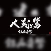 人義と鷲 / 鉄爪音響 [7inch]