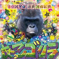 あっこゴリラ / TOKYO BANANA [CD]