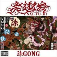 孫GONG / 祭遊鬼 [CD]
