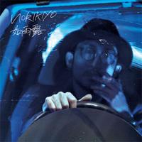 NORIKIYO / 如雨露 [CD]