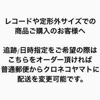 配送を普通郵便(定形外発送)→クロネコヤマトに変更(追跡番号/到着指定)