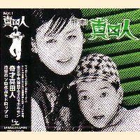 真田人 / 解凍!真田人 [CD]