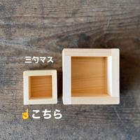 マス 小(三勺) 「萬勝」焼印 入り [MASUSHOU]