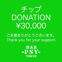 支援チップ ¥30,000