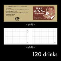 ドリンクチケット(ビール共通)120ドリンク(WEB限定価格)