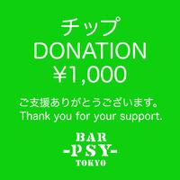 支援チップ  ¥1,000