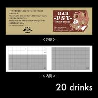 ドリンクチケット(ビール共通)20ドリンク(WEB限定価格)