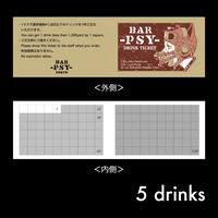 ドリンクチケット(ビール共通)5ドリンク(WEB限定価格)