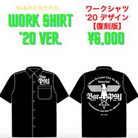 ワークシャツ '20デザイン【復刻版】