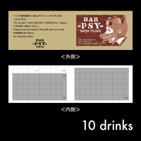 ドリンクチケット(ビール共通)10ドリンク(WEB限定価格)